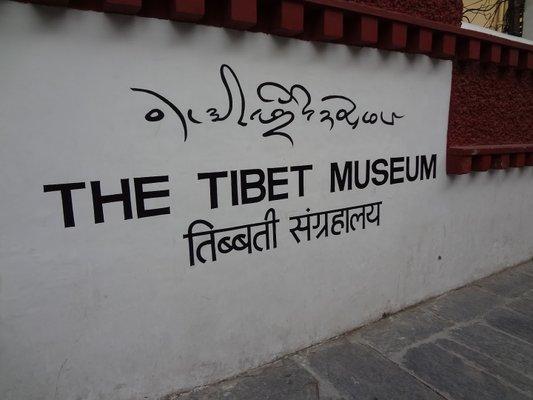 The Tibet Museum