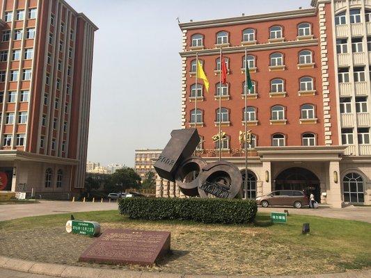 Tsingtao Brewery Museum