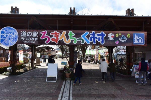Michinoeki Utsunomiya Romantic Village