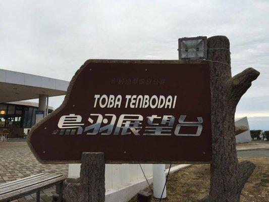 Toba Observatory