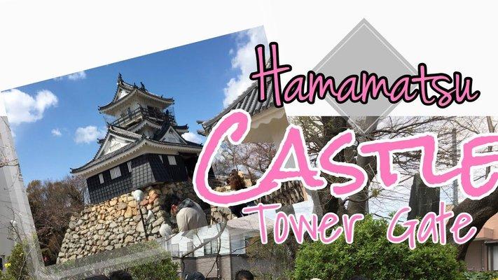 Hamamatsu Castle Tower Gate