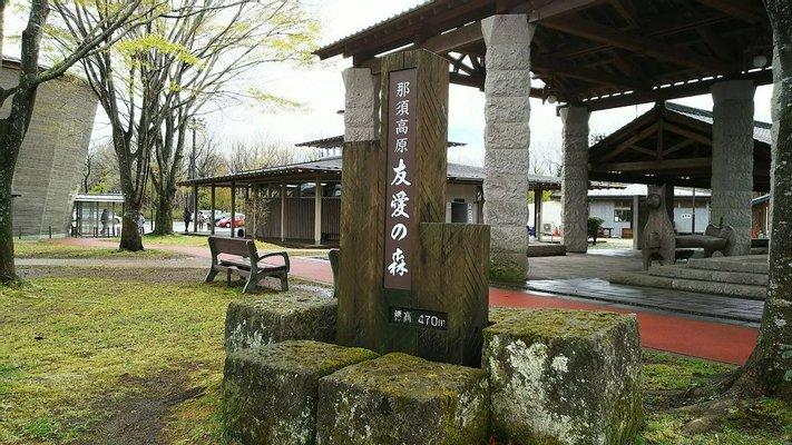 Nasu Highland Yuainomori Rest Area