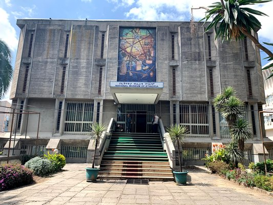 National Museum of Ethiopia (የኢትዮጵያ ብሔራዊ ሙዚየም)