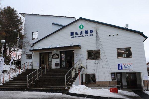 蔵王ロープウェイ 蔵王山麓駅