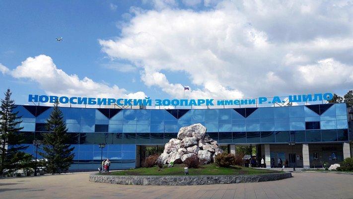 Novosibirskiy Zoopark Imeni R.a. Shilo