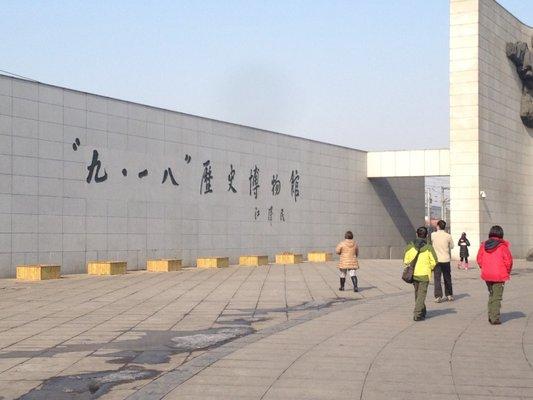 September 18th History Museum (East Gate)