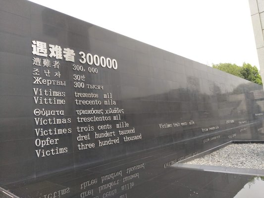 Memorial Hall of the Victims in Nanjing Massacre by Japanese Invaders
