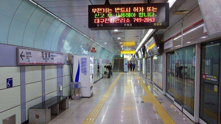 Daegu Metro Art Center