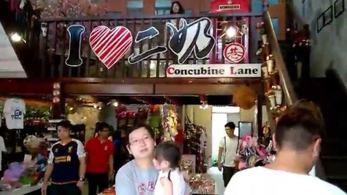 Concubine Ln