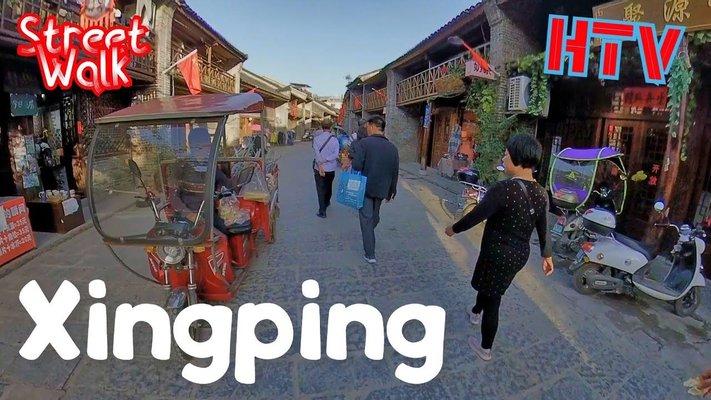 Xingpingzhen