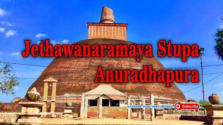 Jethawana Stupa [ජේතවන ස්තූපය]